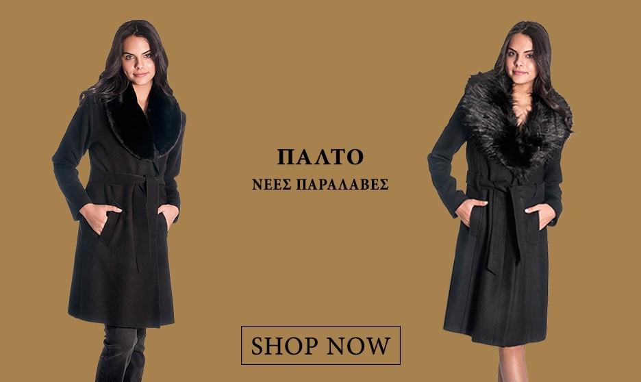 Παλτό νέες παραλαβές