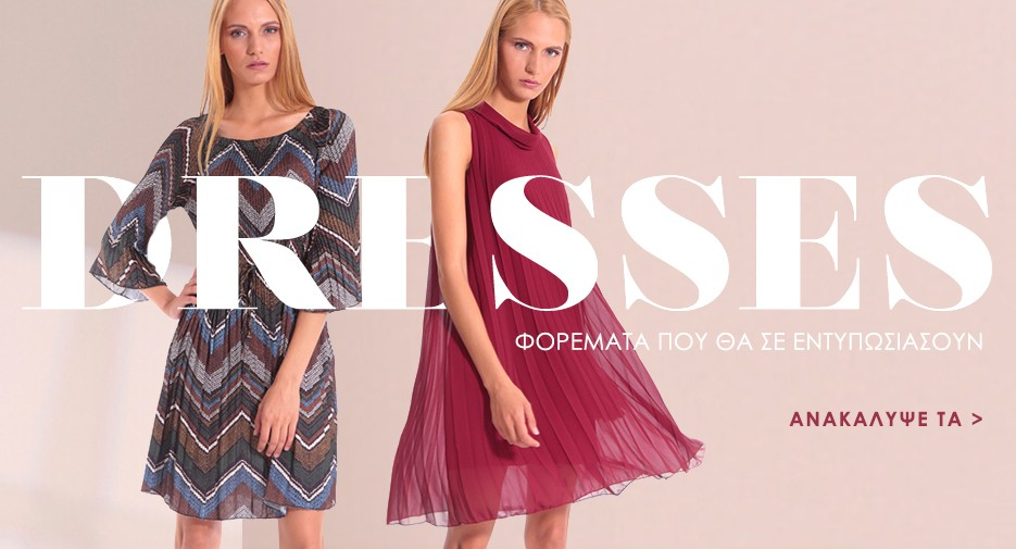 Φθινοπωρινά φορέματα 2018